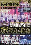 K-POP+ M COUNTDOWN大特集號