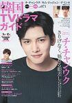 韓國電視劇情報指南 Vol.73
