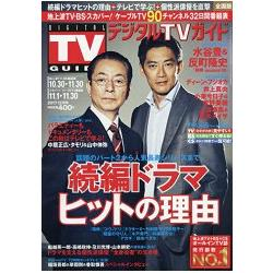 DIGITAL TV GUIDE 12月號2017