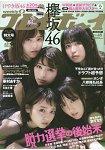 週刊PLAYBOY 11月6日/2017附櫸46海報
