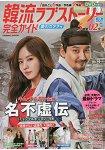 韓流愛情故事完全指南-愛的形式篇附DVD