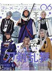 OTOMEDIA  STAGE & MUSICAL Vol.6附刀劍亂舞音樂劇簽名卡片