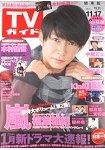 週刊TV Guide關東版 11月17日/2017封面人物:相葉雅紀