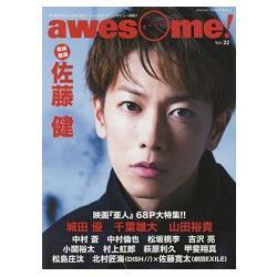 awesome! 人氣男星影視誌  Vol.22