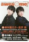 awesome! 人氣男星影視誌  Vol.23