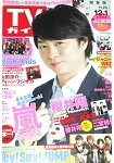 週刊 TV Guide 關東版 12月1日 2017 封面人物:櫻井翔