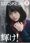 100% SKE48 Vol.4附小優奈/太田彩夏海報