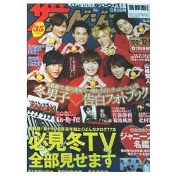 週刊 TV Guide 關東版 12月8日/2017封面人物:Kis-My-Ft
