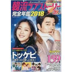 韓流愛情故事年鑑 2018年版附DVD