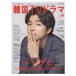 韓劇情報偵查員  Vol.82