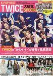 K-POP BEST TWICE 徹底研究!!完全保存版!!附相卡.海報