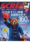 SCREEN 2月號2018附年曆
