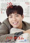 韓國偶像演藝情報 1月號2018 封面人物:朴寶劍附朴寶劍/成勛海報