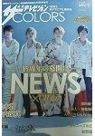 The Television COLORS Vol.35 WHITE 封面人物:NEWS