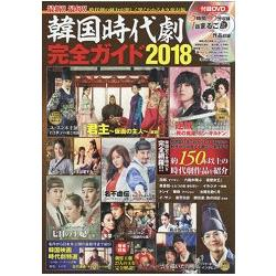韓國古裝劇完全指南 2018年版附DVD