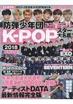 K-POP 韓星大圖鑑!2018年 完全保存版