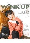 Wink up 2月號2018附海報