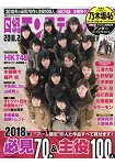 日經娛樂雜誌 2月號2018附乃木46海報