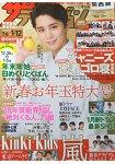TV週刊 首都圈版  增刊號 1月12日2018 封面人物:山田涼介