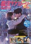 韓流愛情故事完全指南-羅曼史號附DVD