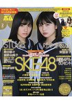 BOMB 2月號2018附SKE48海報