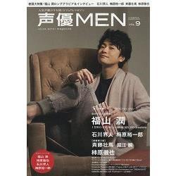 聲優MEN Vol.9附海報