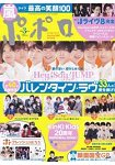 POPOLO 3月號2018附Hey! Say! JUMP/Mr.King海報