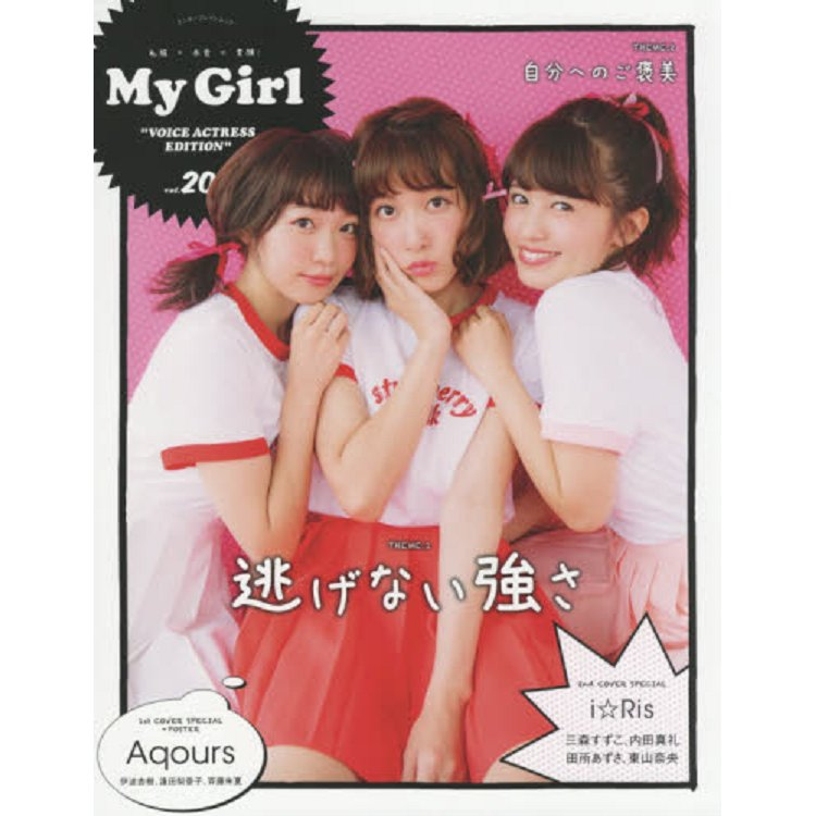 My Girl Vol.20附海報