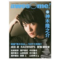 awesome! 人氣男星影視誌  Vol.17
