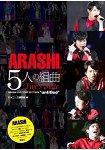 ARASHI 5人組曲-天團嵐巡迴演唱會紀實 2017-2018-untitled