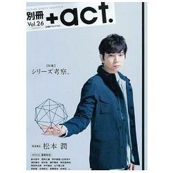 別冊 + act. CULTURE SEARCH MAGAZINE Vol.26