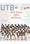 UTB+ Vol.42附早安家族海報.早安家族迷你相本2017年版