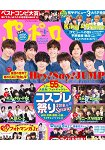 POPOLO 4月號2018附Hey! Say! JUMP/Sexy Zone海報