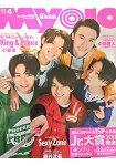 Myojo 4月號2018附King&Prince/小瀧望海報