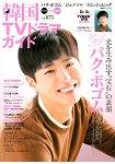 韓國電視劇情報指南  Vol.75附海報