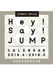 Hey!Say!JUMP年曆 2018年度