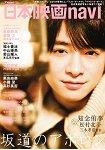 日本電影navi  Vol.74 (2018年度)