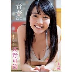 荻野可鈴 青春 Another Edition DVD
