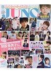 JUNON 5月號2018附高野洸/黑羽麻璃央海報