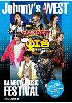 Johnny`s WEST 演唱會紀實-虹色祭典