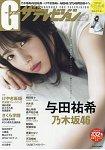 電視偶像女星寫真集  Vol.53附海報