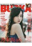 BUBKA娛樂情報誌 5月號2018附星野南.秋元真夏海報