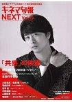 Cinema旬報NEXT Vol.19 封面人物:櫻井翔