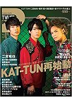 TV LIFE Premium Vol.25 封面人物:KAT-TUN