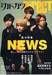 別冊角川-DirecT Vol.9