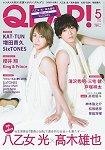 QLAP! 5月號2018附八乙女光/高木雄也/SixTONES海報
