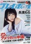 週刊PLAYBOY 4月23日/2018封面人物:長濱禰留