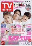 週刊 TV Guide 關東版 4月20日/2018封面人物:KAT-TUN