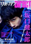 別冊角川-DirecT Vol.10