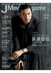 J Movie Magazine 電影娛樂寫真情報誌 Vol.35